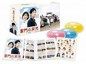 [送料無料] 家門の栄光 コンプリート・スリムBOX [DVD]