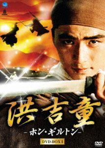 [送料無料] 洪吉童 ホン・ギルトン DVD-BOX 1 [DVD]