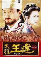 [送料無料] 太祖王建 第7章 両雄の死闘 [DVD]