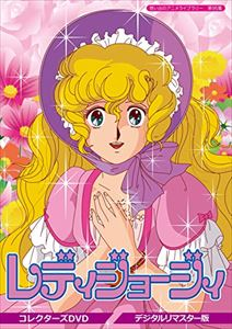 [送料無料] 想い出のアニメライブラリー 第95集 レディジョージィ コレクターズDVD<デジタルリマスター版> [DVD]