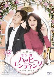 [送料無料] もう一度ハッピーエンディング DVD-SET2 [DVD]
