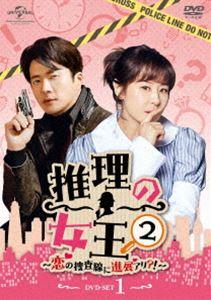 [送料無料] 推理の女王2~恋の捜査線に進展アリ?!~ DVD-SET1 [DVD]