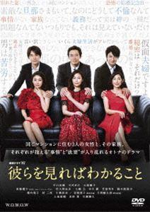 連続ドラマW 彼らを見ればわかること DVD-BOX [DVD]