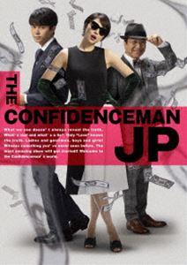 コンフィデンスマンJP ロマンス編 豪華版Blu-ray Blu-ray 爆売り 交換無料
