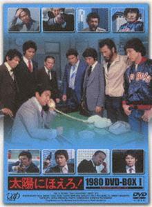 [送料無料] 太陽にほえろ! 1980 DVD-BOX I(限定生産) [DVD]
