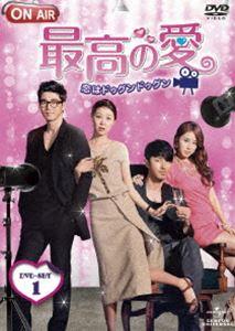 [送料無料] 最高の愛 恋はドゥグンドゥグン DVD-SET1 [DVD]