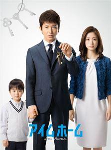 [送料無料] アイムホーム DVD-BOX [DVD]