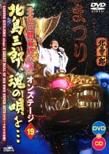 北島三郎特別公演 割引も実施中 オンステージ19 北島三郎 魂の唄を… お気に入り DVD