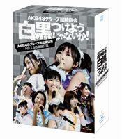 [送料無料] AKB48/AKB48グループ臨時総会 ~白黒つけようじゃないか!~(AKB48グループ総出演公演+HKT48単独公演) [Blu-ray]