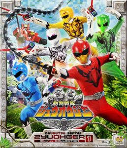 [送料無料] スーパー戦隊シリーズ 動物戦隊ジュウオウジャー Blu-ray COLLECTION 1 [Blu-ray]
