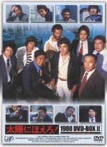 太陽にほえろ! 1980 DVD-BOX II(限定生産) [DVD]