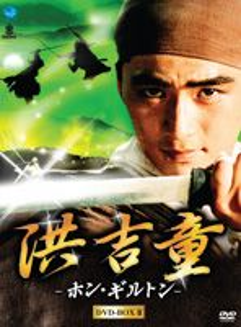 [送料無料] 洪吉童-ホン・ギルトン- DVD-BOX 2 [DVD]