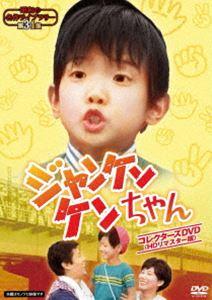 昭和の名作ライブラリー 第34集 ジャンケンケンちゃん コレクターズDVD<HDリマスター版> [DVD]