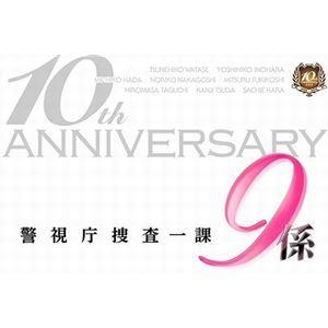 [送料無料] 警視庁捜査一課9係-season10- 2015 DVD-BOX [DVD]