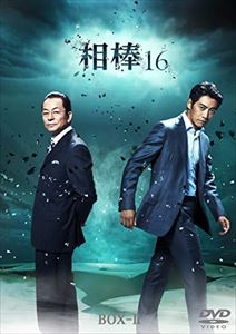 [送料無料] 相棒 season 16 DVD-BOX II [DVD]