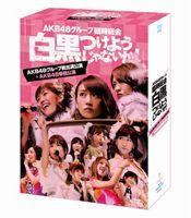 [送料無料] AKB48/AKB48グループ臨時総会 ~白黒つけようじゃないか!~(AKB48グループ総出演公演+AKB48単独公演) [Blu-ray]