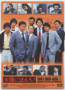 太陽にほえろ! 1981 DVD-BOX I(限定生産) [DVD]