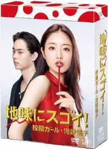 [送料無料] 地味にスゴイ!校閲ガール・河野悦子 DVD-BOX [DVD]