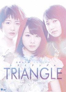 いつでも送料無料 贈り物 演劇女子部ミュージカル TRIANGLE ‐トライアングル‐ DVD