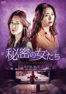 [送料無料] 秘密の女たち DVD-BOX2 [DVD]
