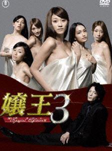 [送料無料] 嬢王3~Special Edition~ DVD-BOX [DVD]
