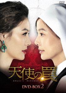 [送料無料] 天使の罠 DVD-BOX2 [DVD]