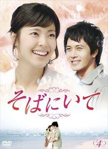 [送料無料] そばにいて DVD-BOX 4 [DVD]