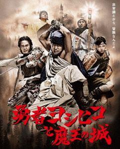 [送料無料] 勇者ヨシヒコと魔王の城 Blu-rayBOX [Blu-ray]