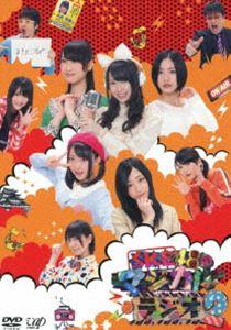 [送料無料] SKE48のマジカル・ラジオ2 DVD-BOX 通常版 [DVD]