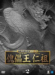 [送料無料] 傀儡王 仁祖 DVD-BOX 2 [DVD]