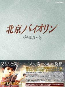 [送料無料] DVD-BOX 北京バイオリン DVD-BOX I 北京バイオリン [DVD] [DVD], 松尾捺染:3ad8b1ac --- daytonchurches.com