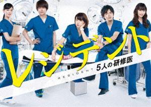 [送料無料] レジデント~5人の研修医 Blu-ray BOX [Blu-ray]