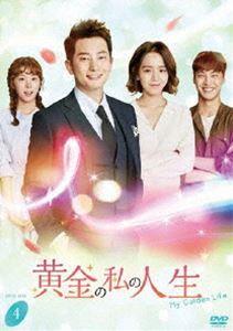 黄金の私の人生 DVD-BOX4 [DVD]