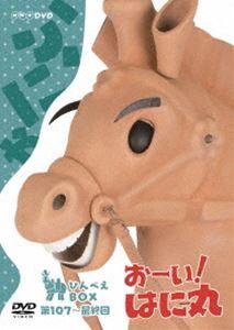 [送料無料] おーい!はに丸 ひんべえBOX(DVD-BOX 下巻) [DVD]