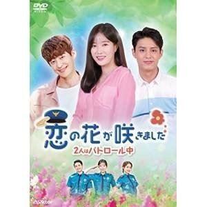 恋の花が咲きました~2人はパトロール中~DVD-BOX3 [DVD]