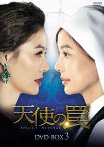 [送料無料] 天使の罠 DVD-BOX3 [DVD]