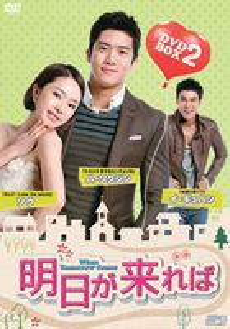 [送料無料] 明日が来れば DVD-BOX 2 [DVD]