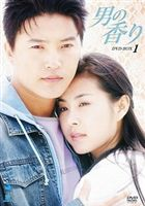 [送料無料] 男の香り DVD-BOX 1 [DVD]