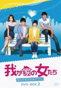[送料無料] 我が家の女たち~甘くて苦い恋のサプリ~ DVD-BOX 2 [DVD]
