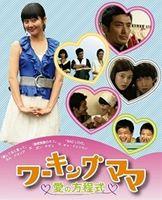 [送料無料] ワーキングママ~愛の方程式~ DVD-BOX [DVD]