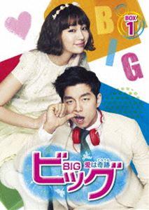 [送料無料] ビッグ~愛は奇跡<ミラクル>~ Blu-ray BOX 1 [Blu-ray]