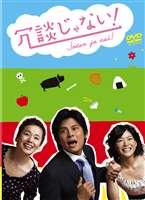 [送料無料] 冗談じゃない! DVD-BOX [DVD]