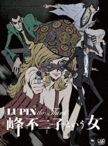 [送料無料] LUPIN the Third~峰不二子という女~ DVD-BOX [DVD]