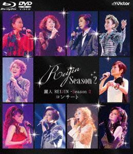 [送料無料] REIJIN/麗人REIJIN-Season2コンサート [Blu-ray]