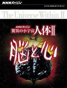 [送料無料] NHKスペシャル 驚異の小宇宙 人体II 脳と心 DVD-BOX [DVD]