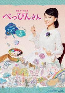 [送料無料] 連続テレビ小説 べっぴんさん 完全版 ブルーレイ BOX3 [Blu-ray]