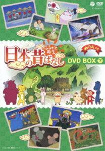 [送料無料] ふるさと再生 日本の昔ばなし 8枚組BOX 下巻 [DVD]