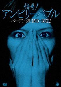 [送料無料] 怪奇!アンビリーバブル パーフェクトDVD-BOX 2 [DVD]