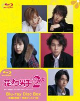 花より男子2(リターンズ) Blu-ray Disc Box [Blu-ray]
