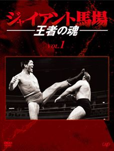 [送料無料] ジャイアント馬場 王者の魂 Vol.1 [DVD]
